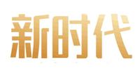 北京新時代模特學校