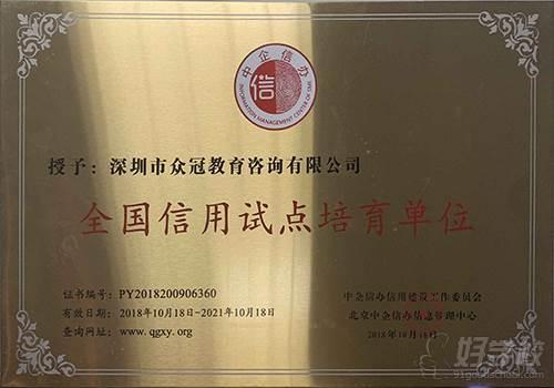 深圳众冠教育 学校荣誉