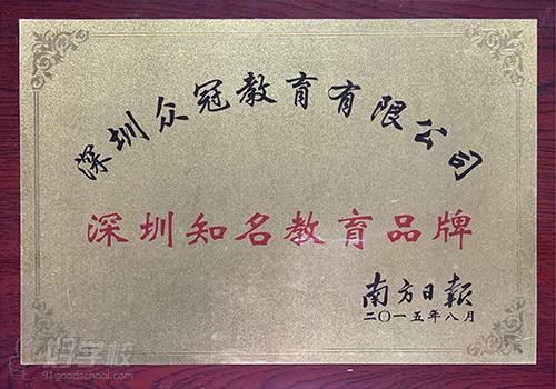 深圳众冠教育 荣誉证书