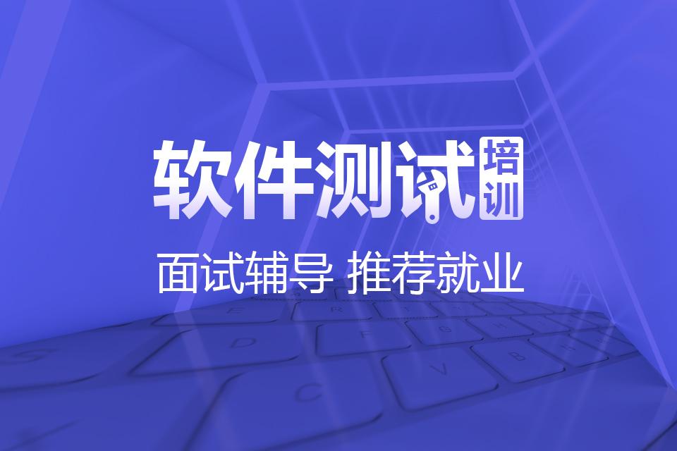 成都軟件測試工程師專業培訓課程