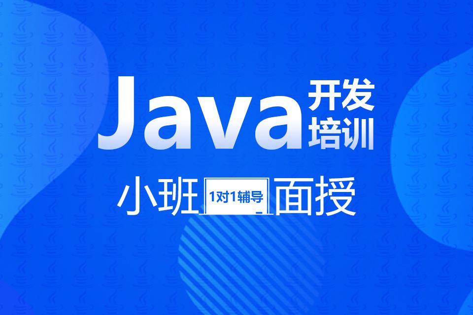 成都Java企業開發課程培訓