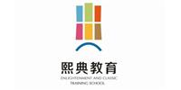 长沙熙典培训学校