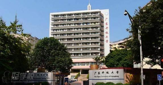 广东开放大学 校门
