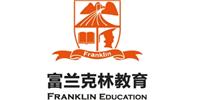 广州富兰克林教育