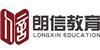 深圳朗信教育