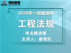 2020年注冊一級建造師培訓課程