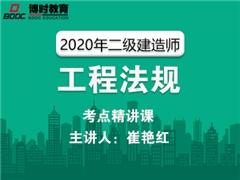 2020年注冊二級建造師培訓課程