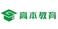 武漢高本教育