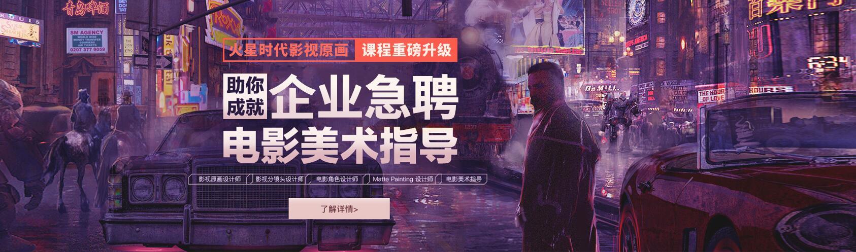 深圳原画高级设计师培训班