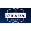 長沙新音樂考研