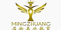 深圳名妆美业教育