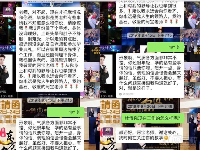 深圳名妆美业教育 学员感言2