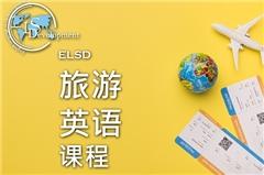 旅游英語專業培訓課程
