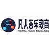 成都凡人音樂教育