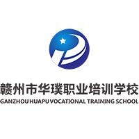 贛州市華璞職業培訓學校