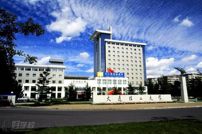 遼寧理工學院 環境展示