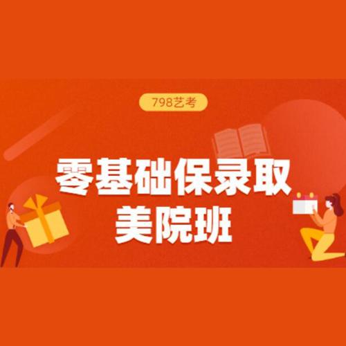 广州零基础美术史论专业保录取美院班