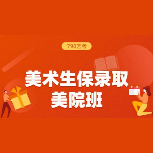 广州美术生保录取美院辅导班