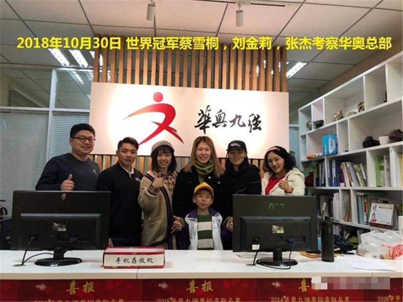 北京體育單招專業培訓課程