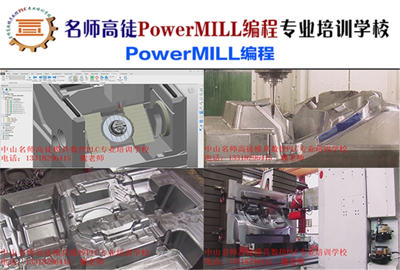 中山Powermill数控编程高级培训班