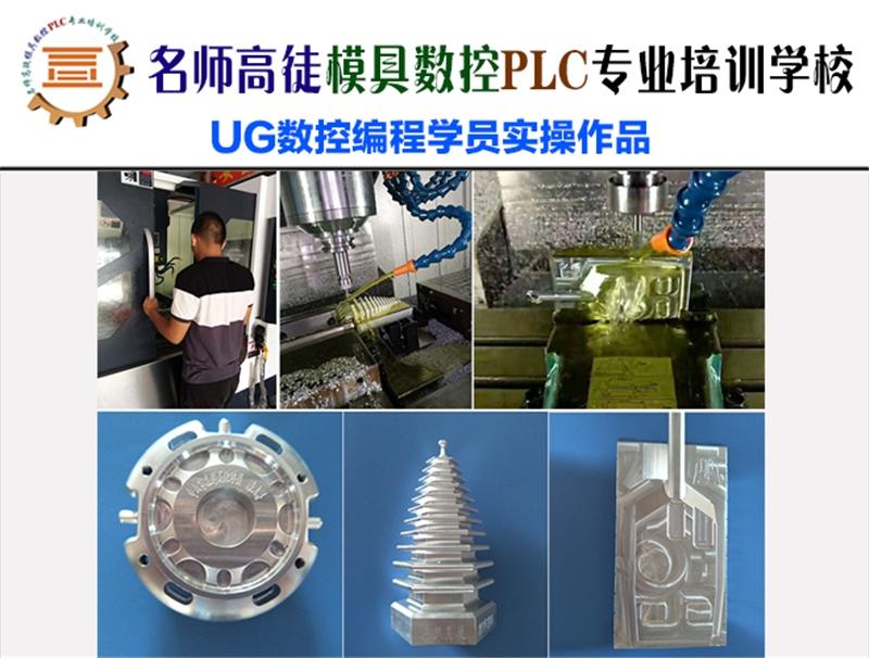 中山UG产品设计数控编程专业培训班