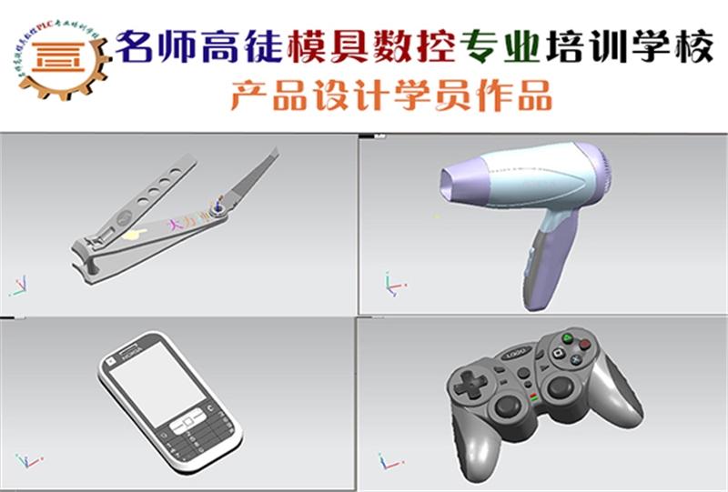 中山UG产品设计工程师专业培训班