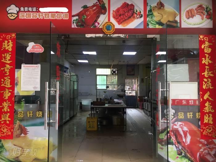 深圳品轩烧腊培训-教学场所