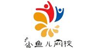 深圳小魚兒教育培訓中心