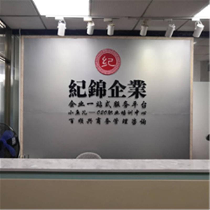 深圳積分入戶項目培訓課程