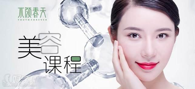 深圳水颜春天美容美甲化妆纹绣培训学校 美容课程