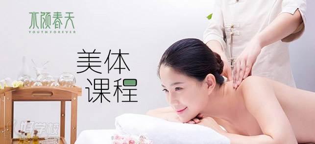 深圳水颜春天美容美甲化妆纹绣培训学校 美体课程