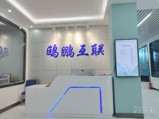 西安鷗鵬IT教育 前臺環境