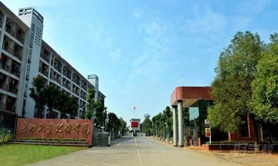 長沙職業技術學院 大門環境