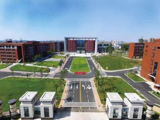 長沙職業技術學院 校園環境