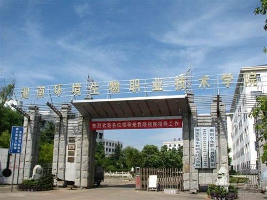 湖南環境生物職業技術學院