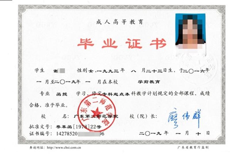 广东第二师范学院成人高考高升专佛山招生简章