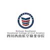 四川西南航空職業學院
