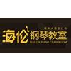 南宁海伦钢琴教室北湖店