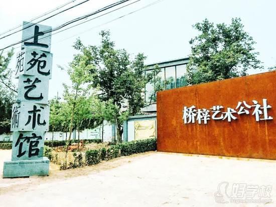北京上苑艺考培训中心 上苑艺术馆
