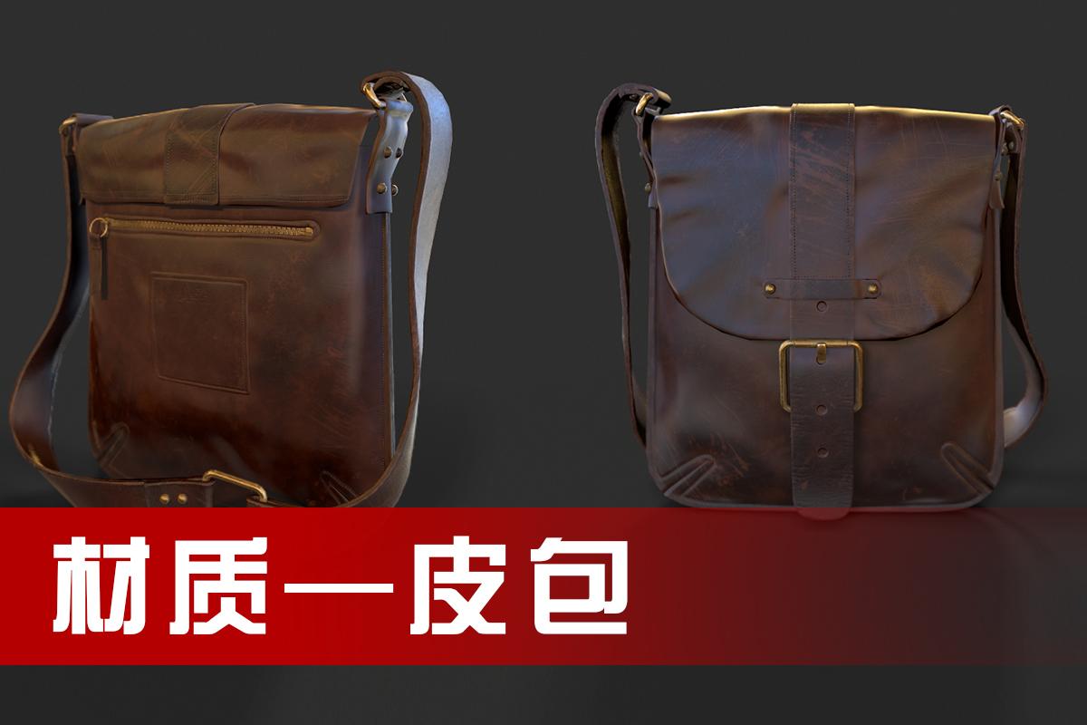 北京游戏材质皮包模型设计培训