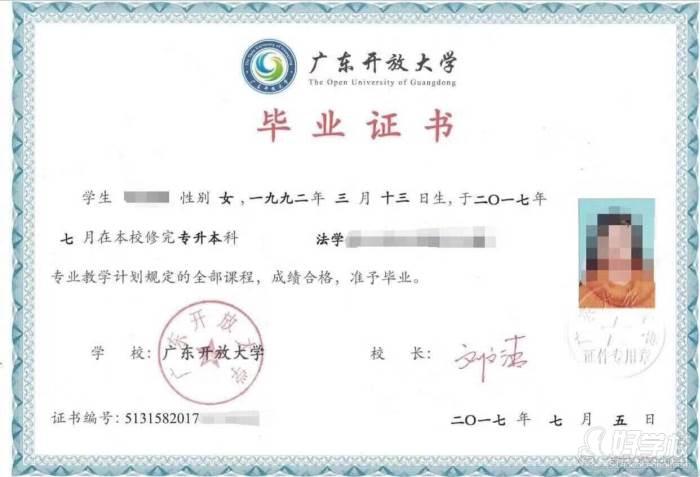 广东开放大学 毕业文凭