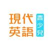 香港现代教育集团