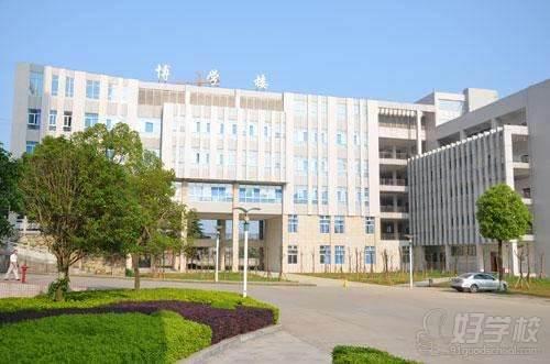 湖南医药学院 内部环境