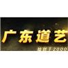 广州道艺跆拳道会馆