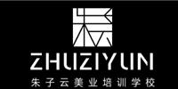 广州朱子云美业培训学校