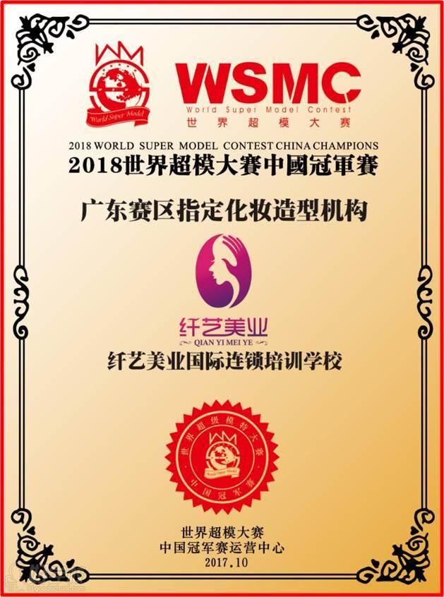 世界超模大賽指定化妝機構及評審單位