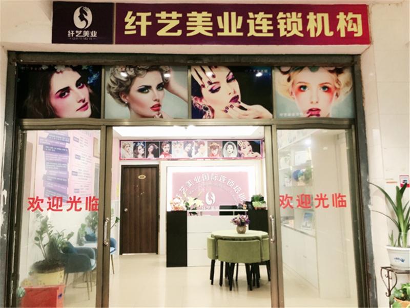 中山化妝造型創業培訓班