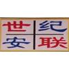 北京世纪安联技术培训