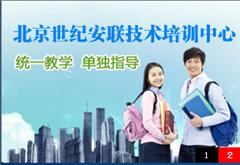 北京服装CAD打版班