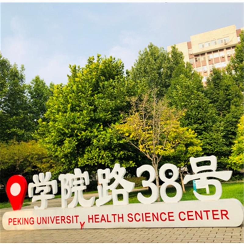 中醫康復理療師考證培訓班